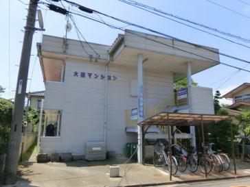 大田マンション